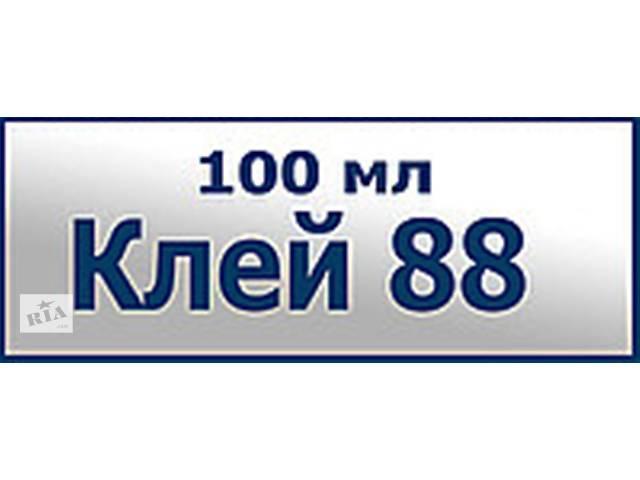 Клей №88 (100 мл.) Метал,резину,ткань и другое тт.- объявление о продаже  в Кривом Роге