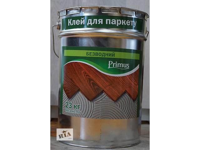 продам Клей паркетный каучуковый Примус КП-2011 бу в Киеве