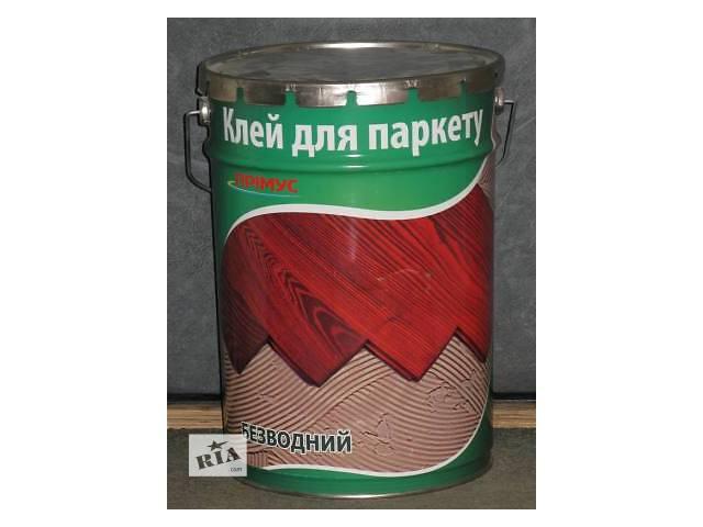 купить бу Клей паркетный каучуковый Примус КП-2011 в Киеве