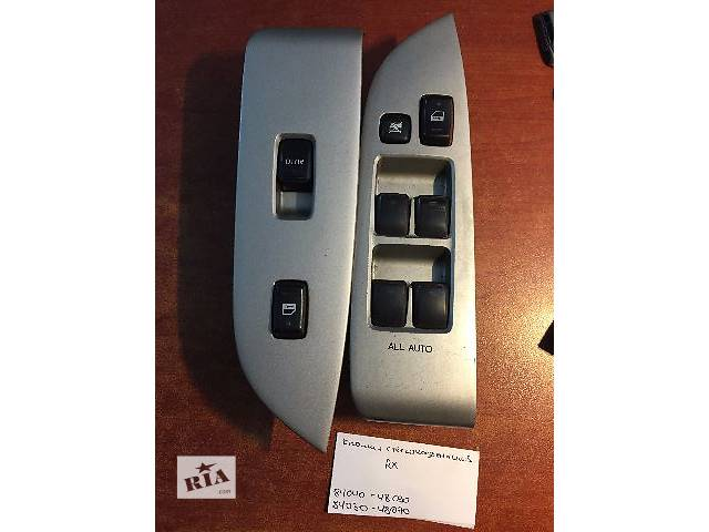 продам Кнопки стеклоподьёмников  Lexus RX  84040-48090  84030-48070 бу в Одессе