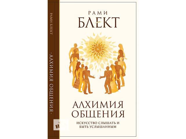 """купить бу Книга """"Алхимия общения"""" Рами Блект в Одессе"""