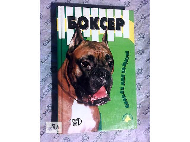 продам Книга Боксер собака для защиты. бу в Кременчуге