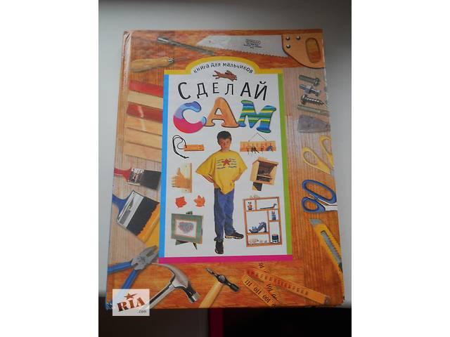 продам Книга для мальчиков - Сделай сам бу в Днепре (Днепропетровск)