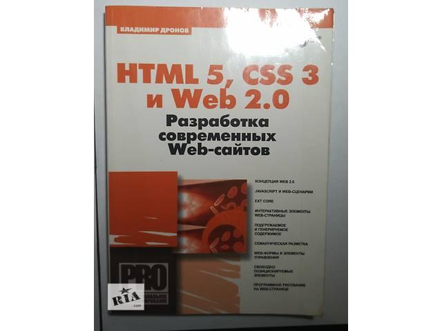 купить бу Книга HTML 5, CSS 3 и Web 2.0. Разработка современных Web-сайтов в Киеве