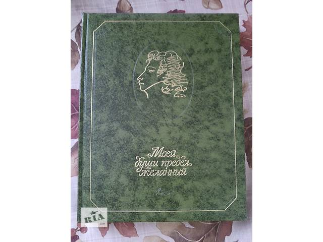 """продам Книга """"Моей души предел желанный. А.С.Пушкин на юге"""" бу в Сновске (Щорс)"""
