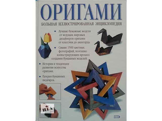 продам Книга новая: Оригами. Большая иллюстрированная энциклопедия бу в Киеве