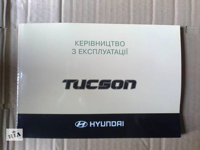 бу книга по эксплуатации HUNDAY TUCSON в Киеве