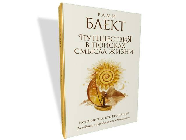 """продам Книга """"«Путешествия в поисках смысла жизни» Рами Блект бу в Одессе"""