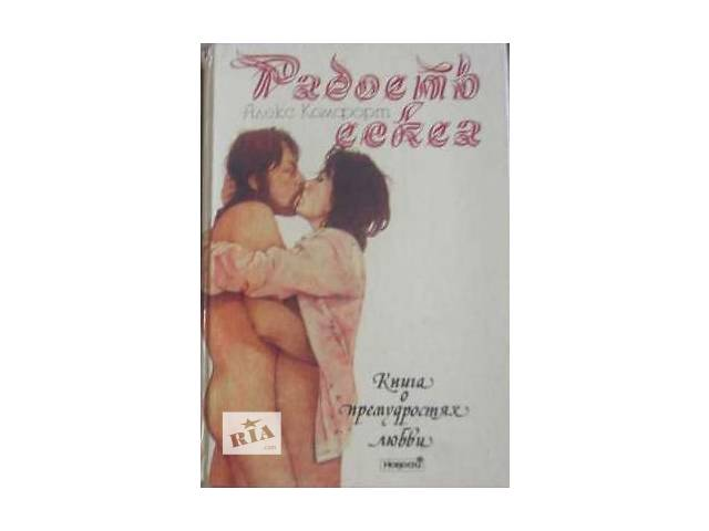 Книга Радости секса- объявление о продаже  в Кропивницком (Кировограде)