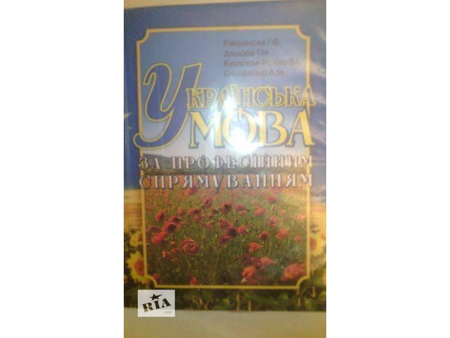 """бу Книга """"Украинский язык по профессиональному направлению"""" в Черкассах"""