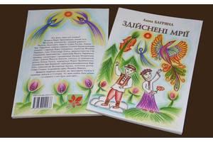 Новые Детская литература