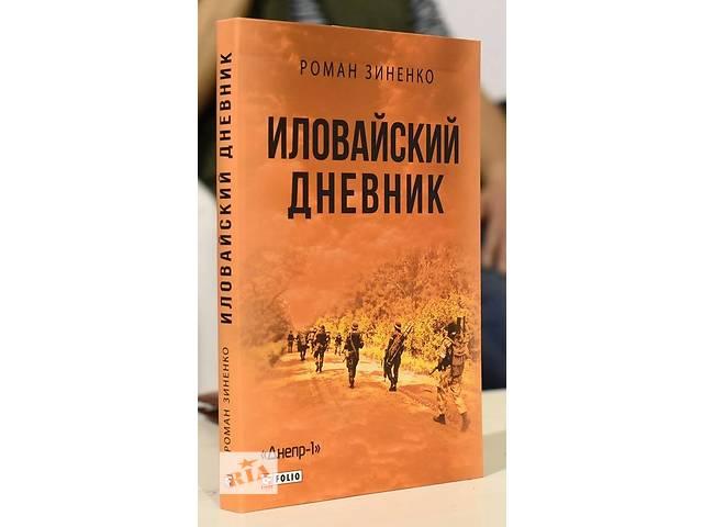 продам книга Илловайский дневник бу в Днепре (Днепропетровске)