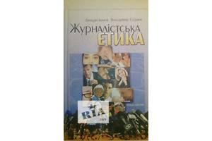 Новые Книги по журналистике