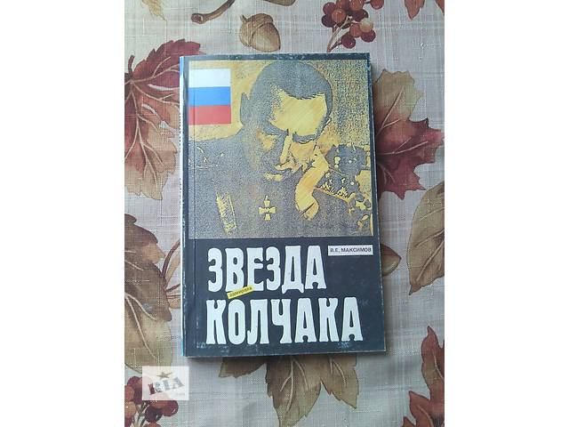 "Книга ""Звезда Колчака""- объявление о продаже  в Сновске (Щорс)"