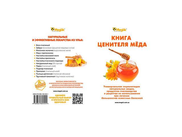 купить бу Книга ценителя меда в Харькове