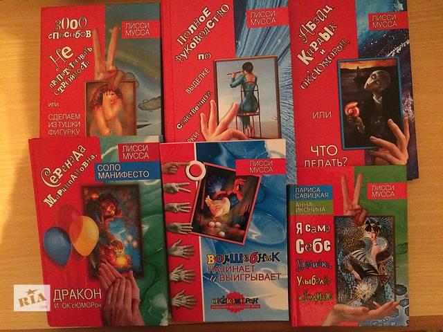 продам Книги Лисси Мусса бу в Киеве