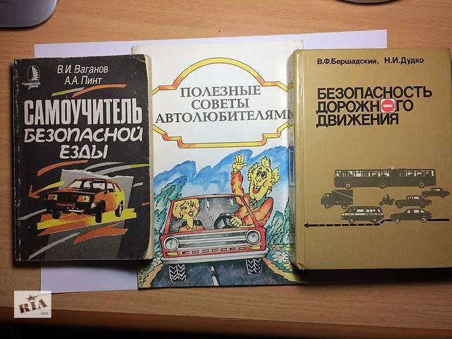 купить бу Книги по безопасная езде на автомобиле. в Киеве