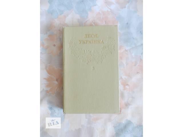бу Книги украинских авторов в Каменском (Днепродзержинске)