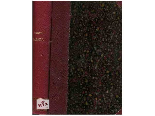 бу Книги 1905г. М. Горький Мать, М. Горький Ваня в Киеве