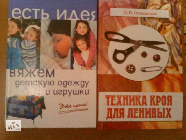 продам Книги дом, досуг, семья, хобби новый бу в Донецке