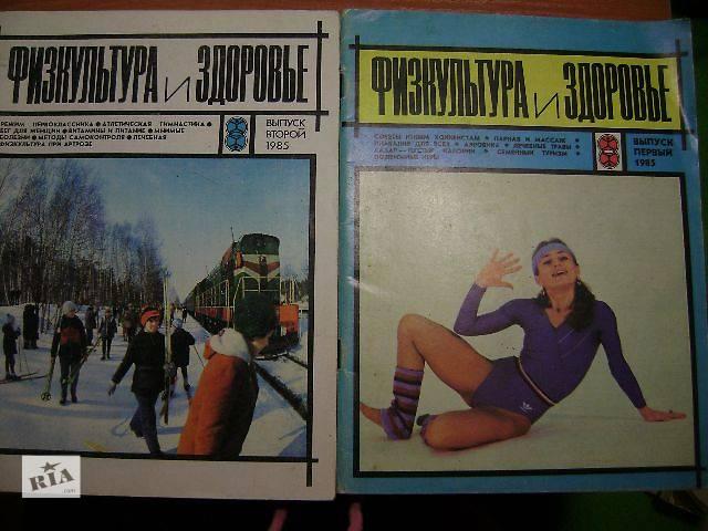 Книги на спортивную тематику- объявление о продаже  в Львове