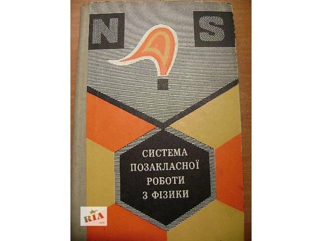 купить бу Книги по физике в Львове
