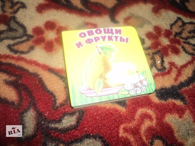 книжечки детские новые- объявление о продаже  в Тернополе
