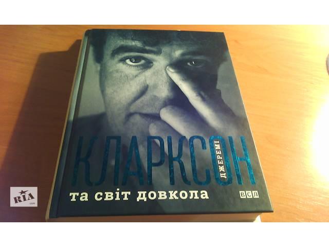 """продам Книжка """"Джеремі Кларксон та світ довкола"""" бу в Ивано-Франковске"""