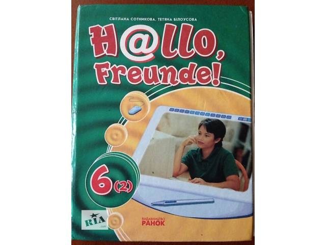 продам книга Hallo Freunde для 8 класса бу в Луцке