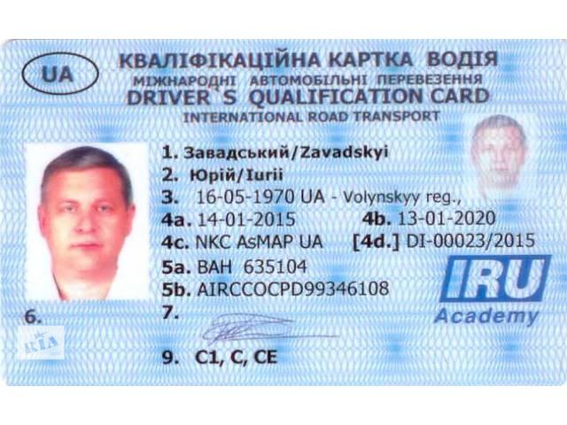 бу Код 95 для водителей  в Украине