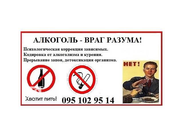 бу Кодировка, лечение алкоголизма, кодирование, психологическая помощь  в Украине