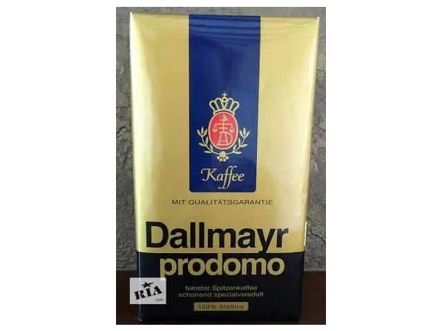 Кофе Dallmayr Prodomo 250г молотый. Германия. Опт и розница- объявление о продаже   в Украине