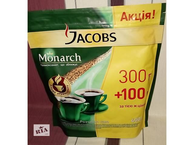 бу кофе Jacobs Monarch (Якобс монарх) 400 грамм в Сумах