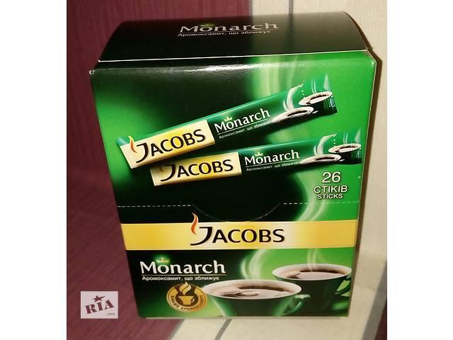 продам кофе Jacobs Monarch (Якобс Монарх) в стиках бу в Сумах