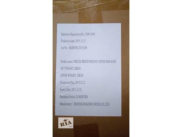 бу Кофе растворимый сублимированный Китай FREEZE DRIED INSTANT COFFEE HGD - 030C   в Украине