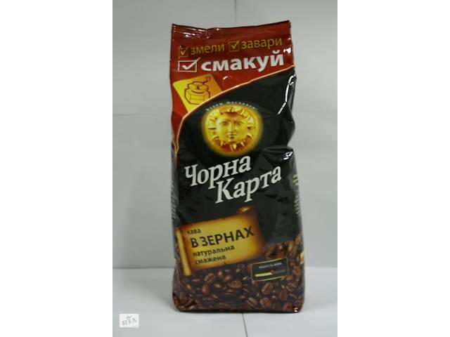 бу Кофе в зернах Черная Карта Арабика 1кг в Киеве