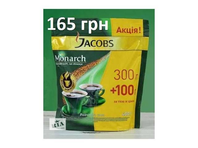 бу Кофе Якобс 400г-165грн!!!  в Украине