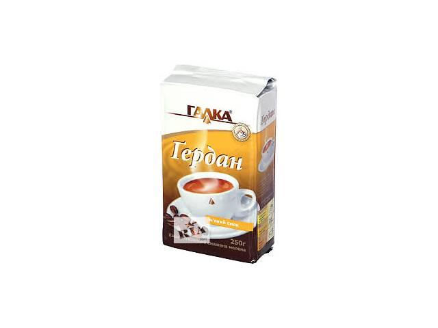 купить бу кофе галка гердан молотый  в Украине