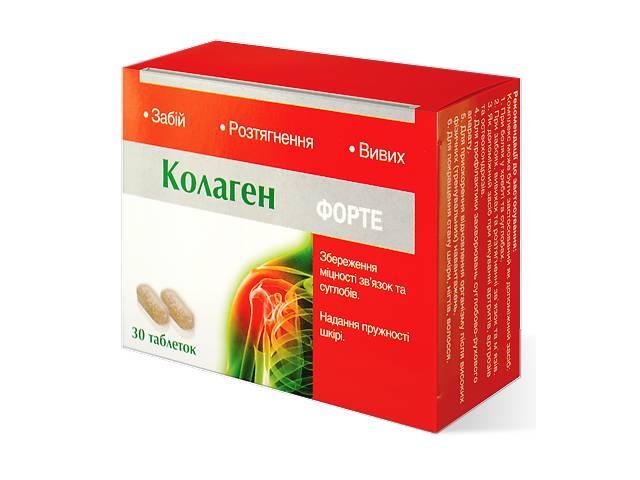 продам Колаген форте, 30 табл. по 1000 мг бу в Одесі