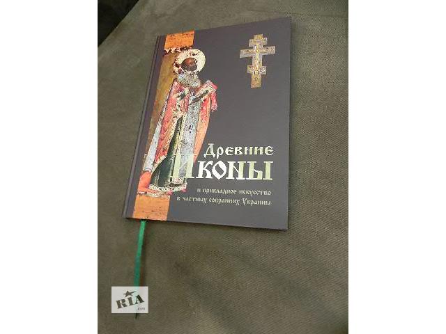 купить бу коллекционное подарочное издание Древние иконы в Киеве