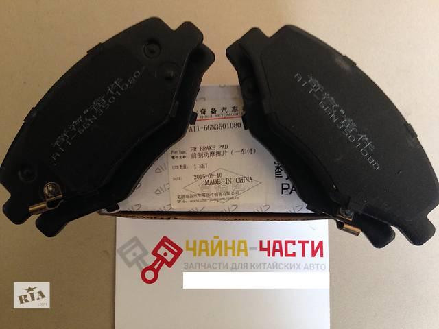 купить бу Колодки тормозные передние А11-6GN3501080 Chery Amulet Чери Амулет в Киеве