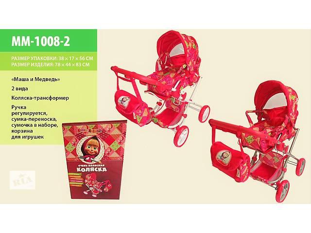 Коляска для кукол Маша и Медведь MM-1008-2- объявление о продаже  в Киеве