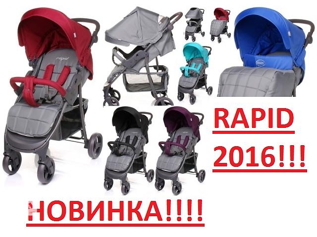 бу Коляски Rapid от 4 Baby модель 2016г!!! (Польша) в Львове