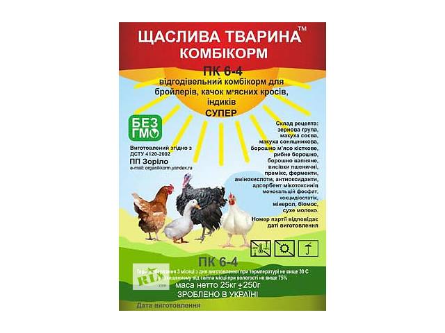 Комбикорм для кроликов - объявление о продаже  в Днепре (Днепропетровск)