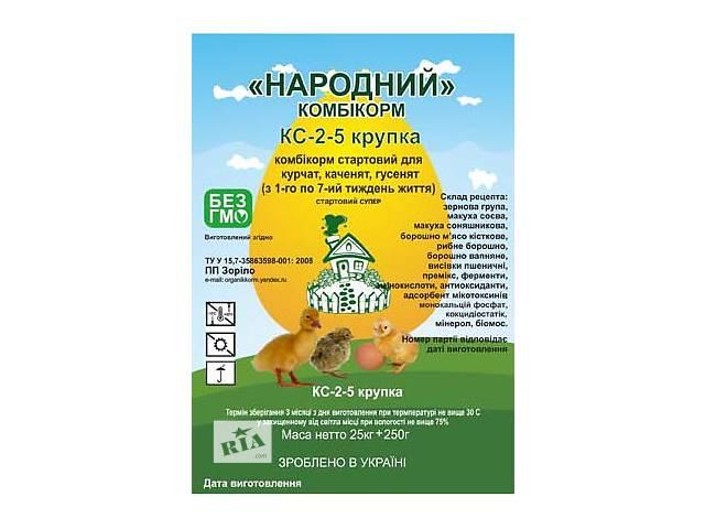 продам Комбикорм от производителя бу в Днепре (Днепропетровск)