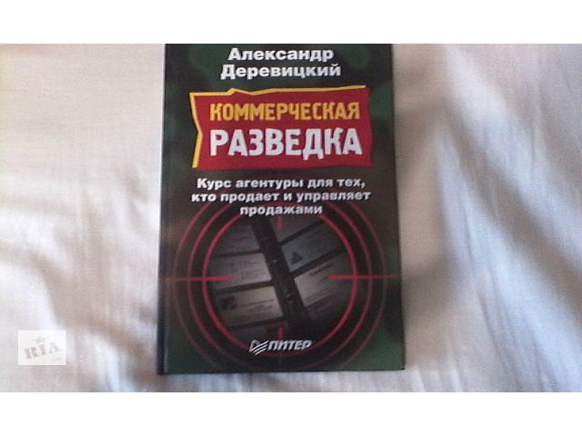 Коммерческая разведка Автор Александр Деревицкий- объявление о продаже  в Днепре (Днепропетровск)
