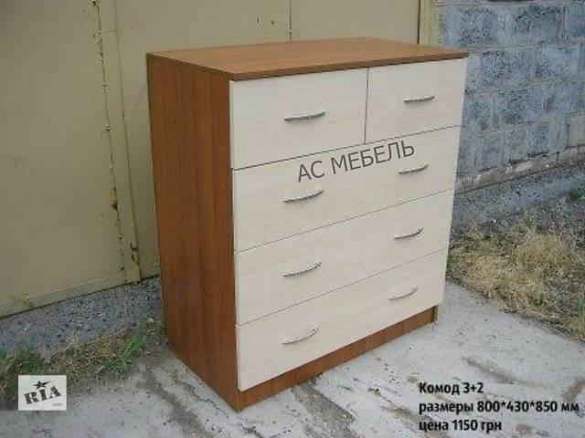 продам Комод на 5 ящиков( модель 3+2) бу в Краматорске