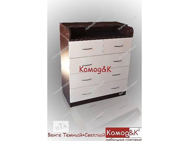 Комод пеленатор Венге Темный+Светлый. Доставка по Украине!- объявление о продаже  в Дружковке