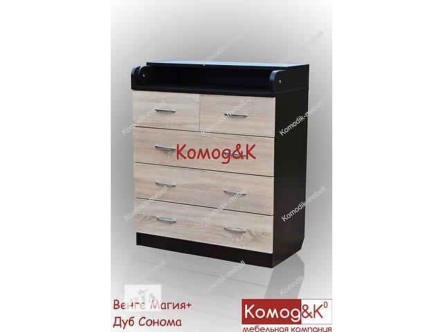 Комоды-пеленаторы новые в наличии со склада!!!- объявление о продаже  в Дружковке