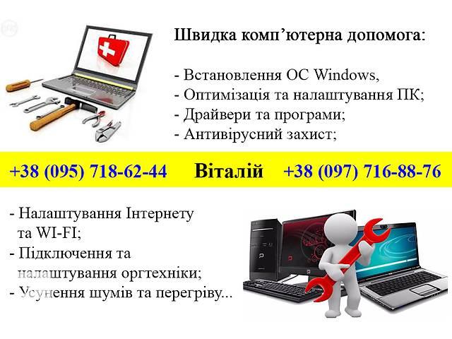 продам Установка Windows, чистка ноутбуков (Компьютерная помощь) бу в Тернополе